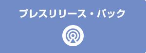 プレスリリース・パック